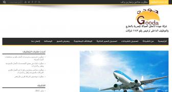 شركة جوده لإلحاق العمالة المصرية بالخارج