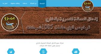 شركة عمرو لألحاق العمالة المصرية بالخارج