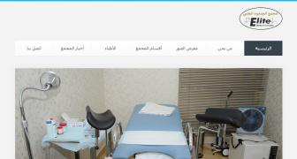 مجمع الصفوة الطبي