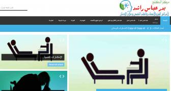 مركز الدكتور بدر لأمراض المخ والأعصاب والطب النفسي وعلاج الإدمان بالمنوفية