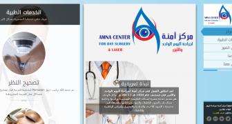 مركز أمنة  لجراحة اليوم الواحد والليزر